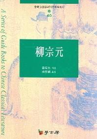 유종원(중국고전문학기본지식총서 40)