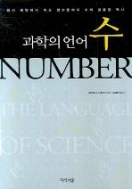 과학의 언어 수