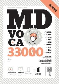MD VOCA 33000(개정판)(전2권)