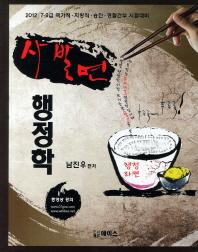 행정학(2012)(사발면) #