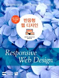 반응형 웹 디자인(멀티 디바이스 웹 최적화를 위한)