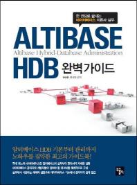 ALTIBASE HDB 완벽가이드