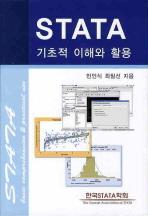 STATA 기초적 이해와 활용 초판 인쇄