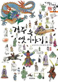 경주 속 옛 이야기: 남산지구+신라왕성+최치원 ///8001-19