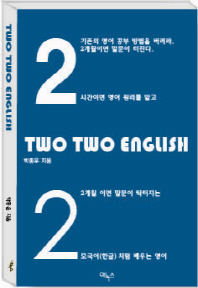 Two Two English