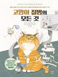 고양이 질병의 모든 것(양장본 HardCover)