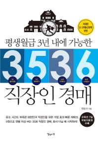 3536 직장인 경매
