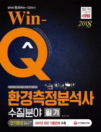환경측정분석사 수질분야 필기(2018)(Win-Q)