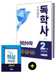 이산수학(독학사 2단계 컴퓨터과학과)(시대에듀)