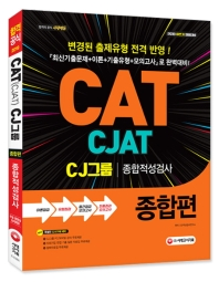 CAT(CJAT) CJ그룹 종합적성검사: 종합편(2019 하반기)
