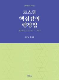 로스쿨 핵심강의 행정법(2020)(3판)