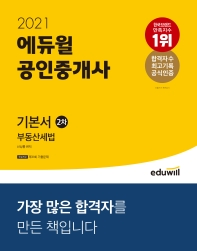 부동산세법 기본서(공인중개사 2차)(2021)(에듀윌)