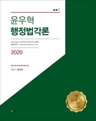 윤우혁 행정법각론(2020) #