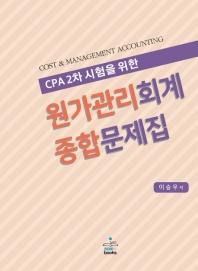 원가관리회계 종합문제집(2020) (CPA 2차 시험을 위한