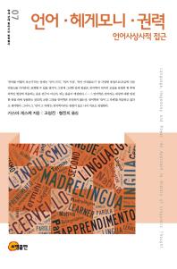 언어 헤게모니 권력: 언어사상사적 접근(연세 근대 동아시아 번역총서 7)(양장본 HardCover)