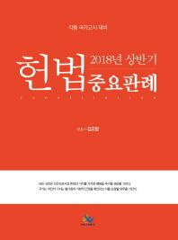 2018년 상반기 헌법중요판례