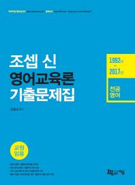 조셉 신 영어교육론 기출문제집(교원 임용)(1992~2017)