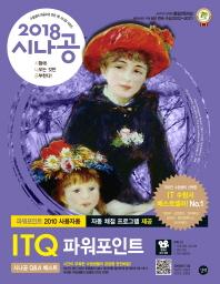 ITQ 파워포인트 2010(2018)(시나공)(CD1장포함)