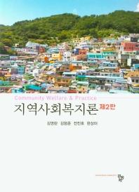 지역사회복지론(2판)(양장본 HardCover)