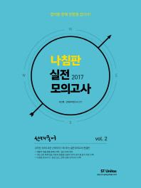 선재국어 나침판 실전모의고사 vol. 2(2017)(4판)