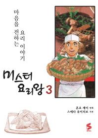 미스터 요리왕. 3