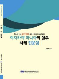 사케 전문점(이자카야 마니아의 질주)(외식산업 시리즈 20)