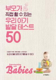 우리 아기 발달 테스트 50(부모가 직접 할 수 있는)