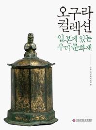 오구라 컬렉션 2015.08.31 초판 2쇄
