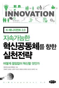 지속가능한 혁신공동체를 향한 실천전략