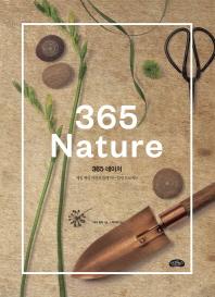 365 Nature(양장본 HardCover)