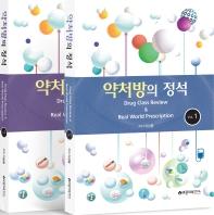 약처방의 정석: Drug Class Review & Real World 세트(전2권)