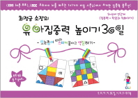 유아집중력 높이기 30일 2단계(3-4세): 집중력 한글과 친해지기(최정금 소장의)(우리아이 30일 시리즈 워크