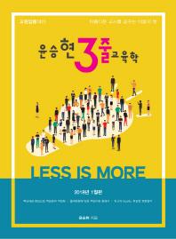 윤승현 3줄 교육학(2018)