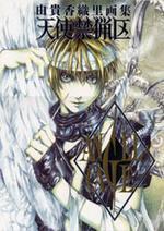 天使禁獵區 ANGEL CAGE 畵集