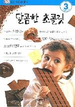 달콤한 초콜릿(DK 리더스 3단계 07)