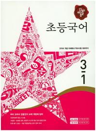 초등 국어 3-1(2016)