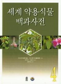 세계 약용식물 백과사전. 4(양장본 HardCover)
