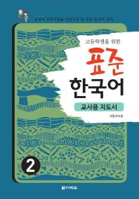 표준 한국어. 2(교사용 지도서)(고등학생을 위한)