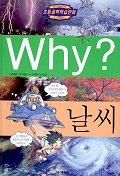 Why 날씨(초등과학학습만화 11)(양장본 HardCover)