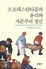 프로테스탄티즘의 윤리와 자본주의 정신(2판)