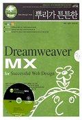 DREAMWEAVER MX FOR SUCCESSFUL WEB DESIGN(뿌리가 튼튼한)