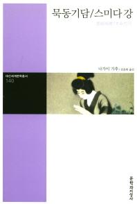 묵동기담/스미다 강(대산세계문학총서 140)