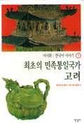 한국사 이야기 5:최초의 민족통일국가 고려