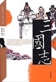 삼국지 1 /새책수준  ☞ 서고위치:me 6