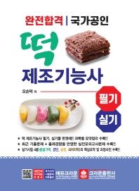 떡 제조기능사 필기 실기(완전합격ㅣ국가공인)