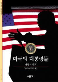 미국의 대통령들(시공 디스커버리 총서 135)