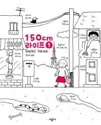 150cm 라이프. 1