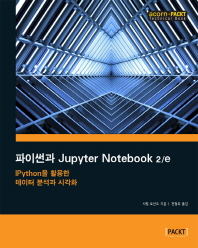 파이썬과 Jupyter Notebook(acorn+PACKT 시리즈)