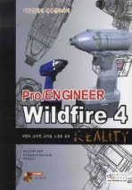 PRO/ENGINEER WILDFIRE 4 REALITY(CD1장포함)