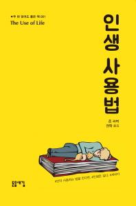 인생사용법(두 번 읽어도 좋은 책 1)